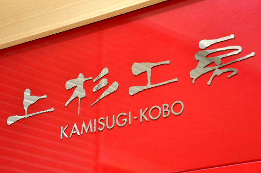 kamisugikobo_bk_rogo.jpg