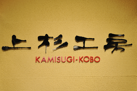 kamisugikobo_rogo.jpg